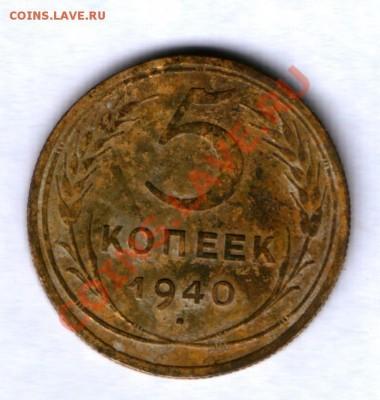 CCCР 5 коп. 1940г. № 43 , разновид,до 28.09.11   21.00 - 37