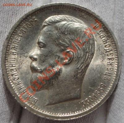 50 копеек 1913 ВС - Изображение 597