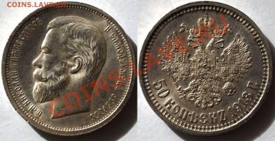 50 копеек 1913 ВС - Изображение 595