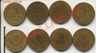 5 коп.1941,43,50,51. До 31.09.11 в 22.35 - 5коп4штуки