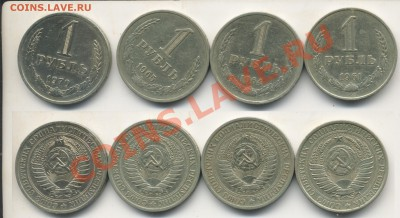 1 рубль 1961,1964,1965,1970 г.г. - РублиСССР