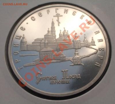 1993 - 5 р. Троице-Сергиева Лавра ПРУФ (ок. 3.10.11 в 21-00) - m59