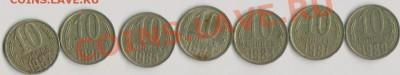 10 кепеек 1980,1981,1983.1984-1987 до 28.09.11 - 12 001