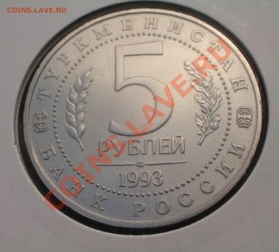 1993 - 5 р. Мерв - 2500 лет АНЦ (ок. 3.10.11 в 21-00 МСК) - m58