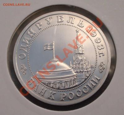 1993 - 1 р. Маяковский АНЦ (ок. 3.10.11 в 21-00) - m02