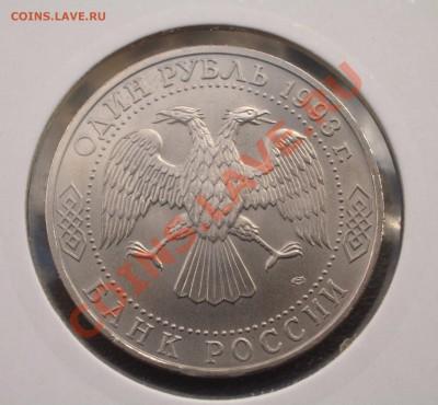 1993 - 1 р. Г.Р. Державин АНЦ (ок. 3.10.11 в 21-00) - m04