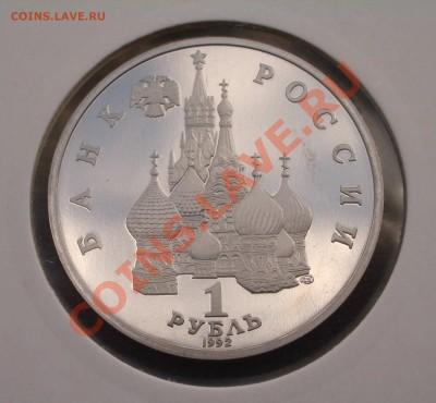 1992 - 1 р. Нахимов ПРУФ (ок. 3.10.11 в 22-00) - m06