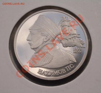1992 - 1 р. Нахимов ПРУФ (ок. 3.10.11 в 22-00) - m05