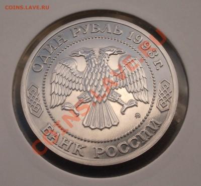 1993 - 1 р. Бородин АНЦ (ок. 3.10.11 в 21-00) - m08