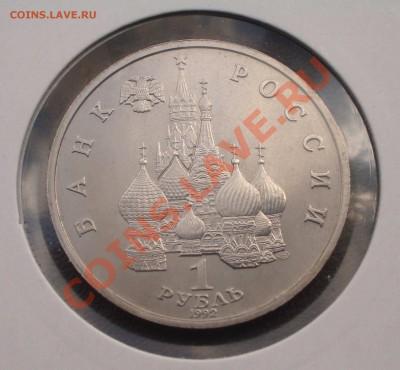 1992 - 1 р. Якуб Колас АНЦ (ок. 3.10.11 в 22-00) - m10