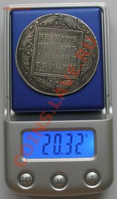 1 рубль 1799 СМ МБ, Павел I - 3.JPG