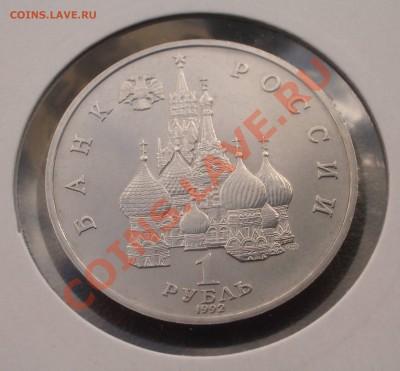 1992 - 1 р. Янка Купала АНЦ (ок. 3.10.11 в 22-00) - m16