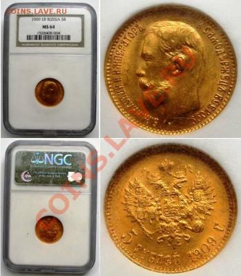 5 рублей 1909 г ЭБ - золотой раритет в слабе NGC - 5-1909-мс64