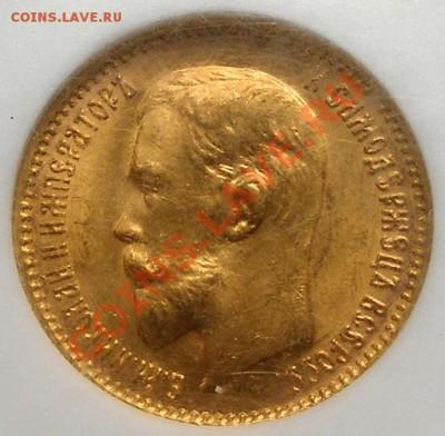 5 рублей 1909 г ЭБ - золотой раритет в слабе NGC - 3.JPG