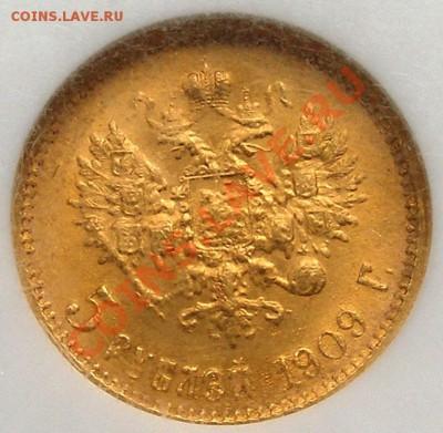5 рублей 1909 г ЭБ - золотой раритет в слабе NGC - 4.JPG