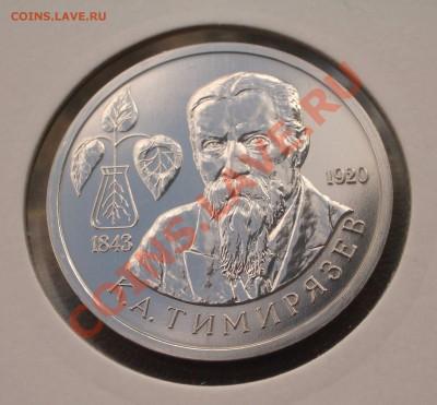 1993 - 1 р. Тимирязев АНЦ (ок. 3.10.11 в 21-00) - m17