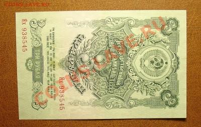 СССР 3 рубля 1947 года до 30.09 22.00 мск - 3 руб 47 ав