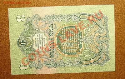СССР 3 рубля 1947 года до 30.09 22.00 мск - 3 руб 47 рев