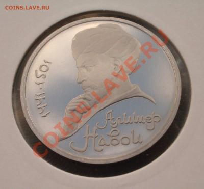 1991 - 1 р. Алишер Навои ПРУФ (ок. 3.10.11 в 22-00) - m19