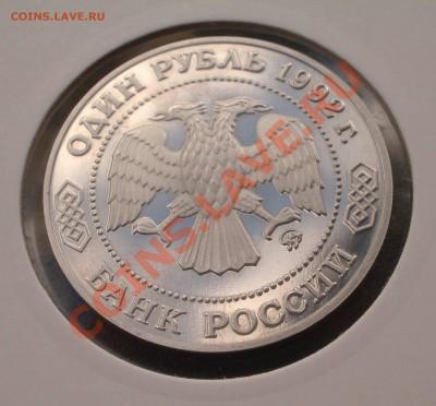 1992 - 1 р. Лобачевский ПРУФ (ок. 3.10.11 в 22-00) - m24