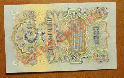 СССР 5 рублей 1947 до 30.09 22.00мск - 5 руб 47 рев
