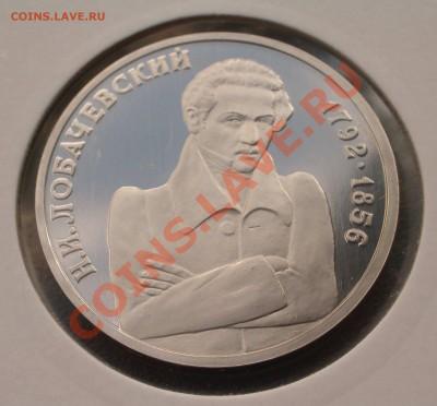 1992 - 1 р. Лобачевский ПРУФ (ок. 3.10.11 в 22-00) - m23