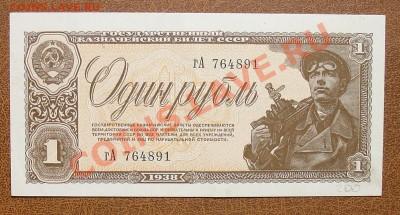 СССР 1 рубль 1938 до 30.09 22.00 мск. - 1 рубль 38 ав