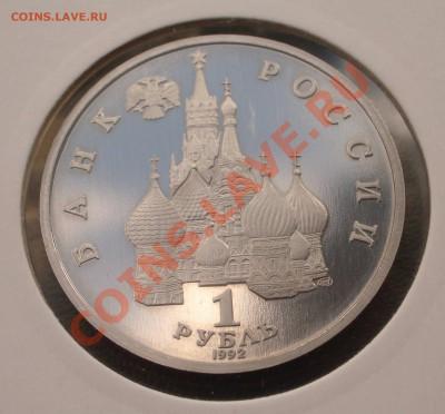 1992 - 1 р. Суверенитет ПРУФ (ок. 3.10.11 в 22-00) - m22