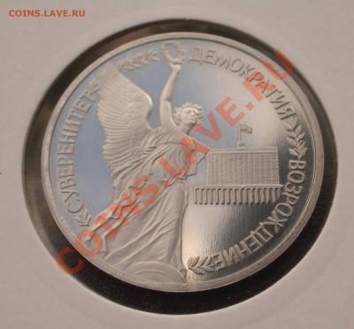 1992 - 1 р. Суверенитет ПРУФ (ок. 3.10.11 в 22-00) - m21