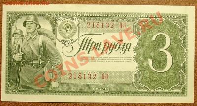 СССР 3 рубля 1938 до 30.09 22.00 мск - 3 рубля 38 ав