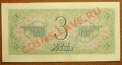 СССР 3 рубля 1938 до 30.09 22.00 мск - 3 рубля 38 рев