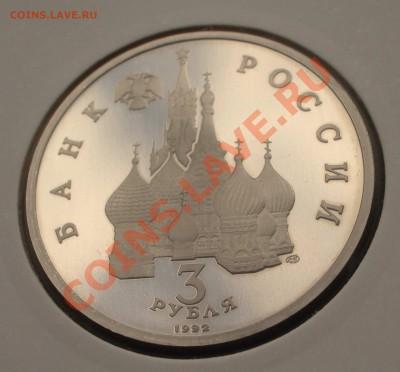1992 - 3 р. Невский ПРУФ (ок. 3.10.11 в 22-00) - m28
