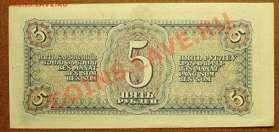 СССР 5 рублей 1938 до 30.09 22.00 мск - 5 руб 38 рев