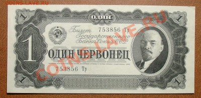СССР 1 червонец 1937 до 30.09 22.00 мск - 1 черв ав