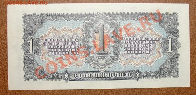 СССР 1 червонец 1937 до 30.09 22.00 мск - 1 черв рев