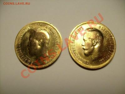 10 рублей 1899 А.Г,Э.Б и 15 рублей А.Г  Золотые . ОЦЕНКА. - S7301113.JPG