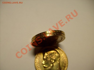 10 рублей 1899 А.Г,Э.Б и 15 рублей А.Г  Золотые . ОЦЕНКА. - S7301119.JPG