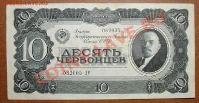 CCCР 10 червонцев 1937 до 30.09 22.00 мск - 10 черв ав