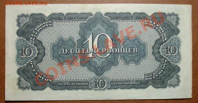 CCCР 10 червонцев 1937 до 30.09 22.00 мск - 10 черв рев