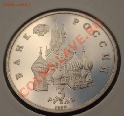 1992 - 3 р. Северный конвой ПРУФ (ок. 3.10.11 в 22-00) - m34