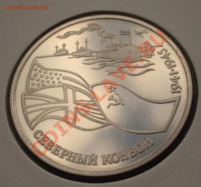 1992 - 3 р. Северный конвой ПРУФ (ок. 3.10.11 в 22-00) - m33