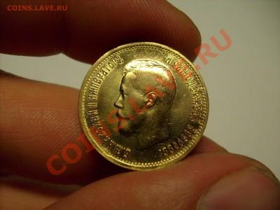 10 рублей 1899 А.Г,Э.Б и 15 рублей А.Г  Золотые . ОЦЕНКА. - S7301117.JPG