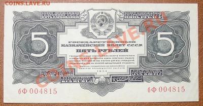 СССР 5 рублей 1934( без подписи)  до 30.09 22.00 мск - 5 рублей 1934 ав