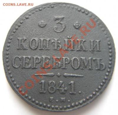 3 копейки 1841 г - P1010850.JPG
