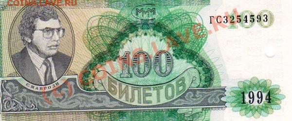 Продам 100 и 500 билетов МММ - img006
