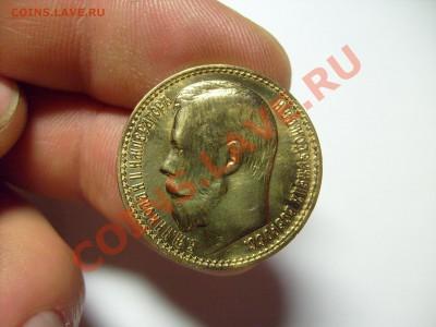 10 рублей 1899 А.Г,Э.Б и 15 рублей А.Г  Золотые . ОЦЕНКА. - S7301123.JPG