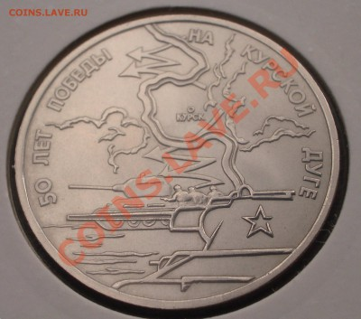 1993 - 3 р. Курская дуга АНЦ (ок. 3.10.11 в 21-00) - m35
