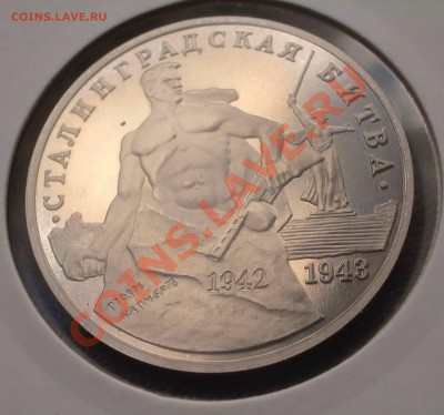 1993 - 3 р. Сталинградская битва ПРУФ (ок. 3.10.11 в 21-00) - m41