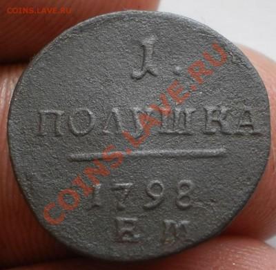 полушка 1798ем.до1.10.11.в21-00мск. - P9121986.JPG