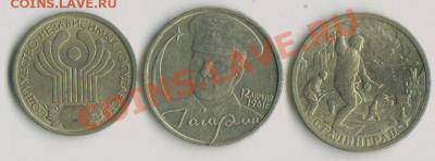 2 рубля Гагарин, Сталинград,СНГ 28.09.11 - 1 001